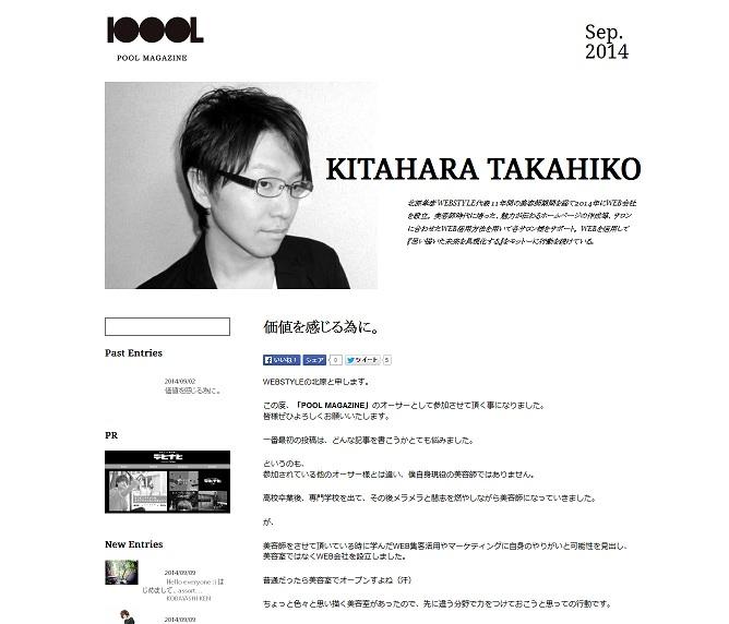 POOL MAGAZINE site