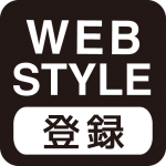WEBSTYLE登録画像