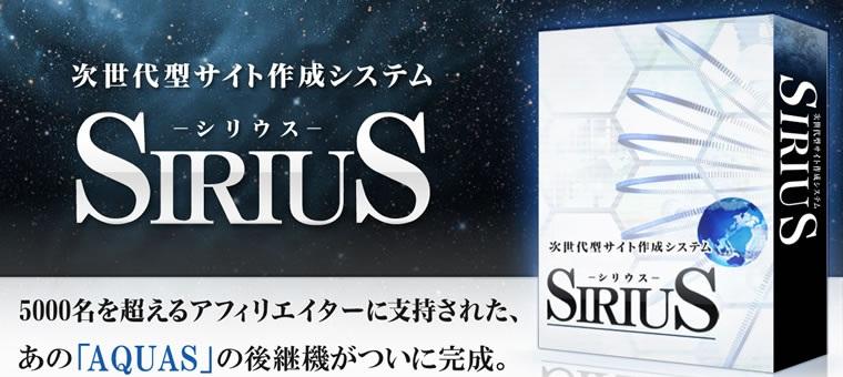 sirius_package02